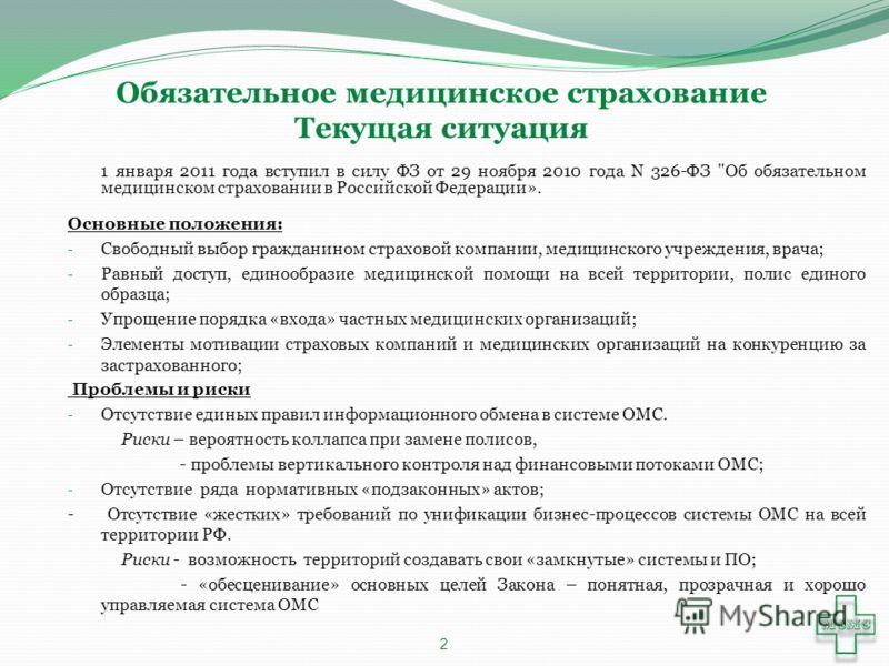 Обязательное медицинское страхование Текущая ситуация 1 января 2011 года вступил в силу ФЗ от 29 ноября 2010 года N 326-ФЗ