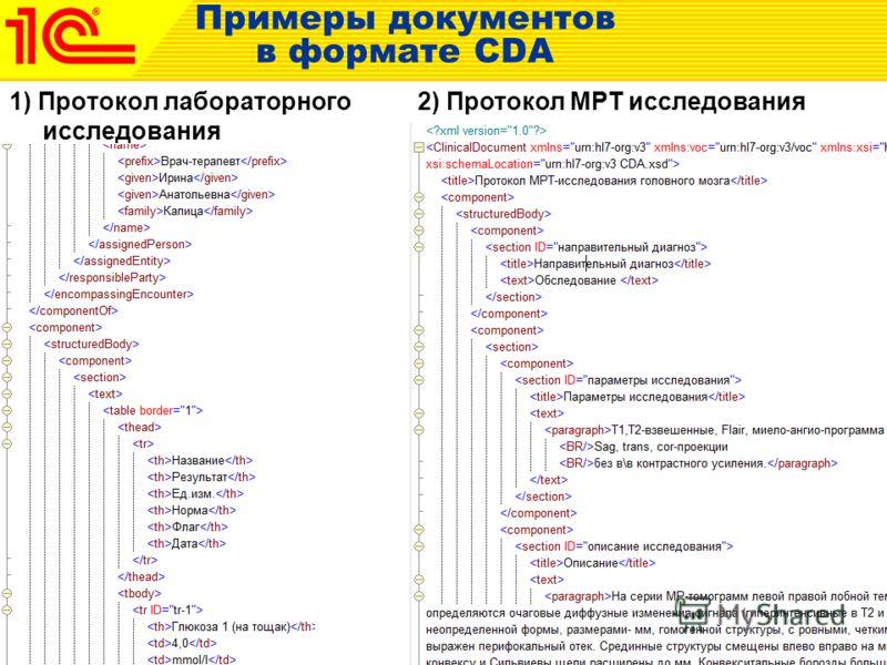 Примеры документов в формате CDA 1) Протокол лабораторного исследования 2) Протокол МРТ исследования