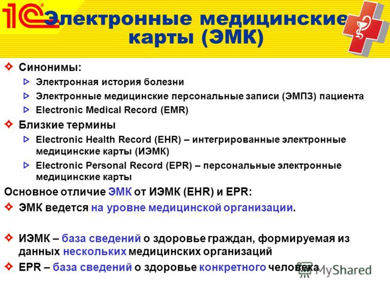 Электронные медицинские карты (ЭМК) Синонимы: Электронная история болезни Электронные медицинские персональные записи (ЭМПЗ) пациента Electronic Medical Record (EMR) Близкие термины Electronic Health Record (EHR) – интегрированные электронные медицин
