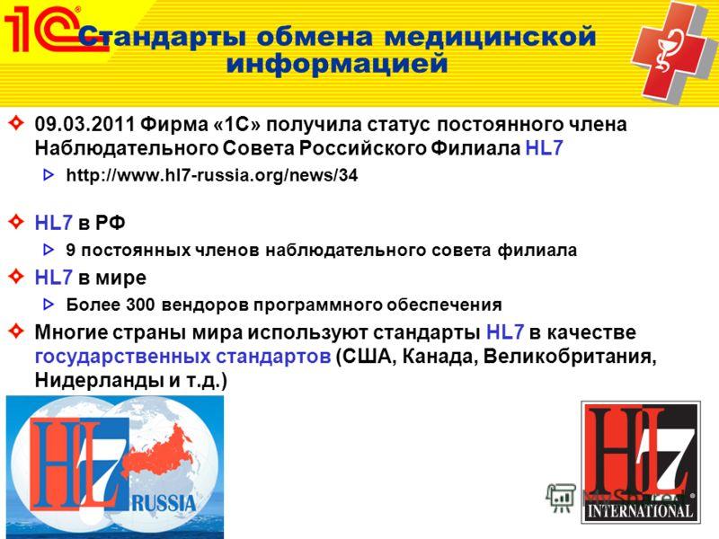 Стандарты обмена медицинской информацией 09.03.2011 Фирма «1С» получила статус постоянного члена Наблюдательного Совета Российского Филиала HL7 http://www.hl7-russia.org/news/34 HL7 в РФ 9 постоянных членов наблюдательного совета филиала HL7 в мире Б