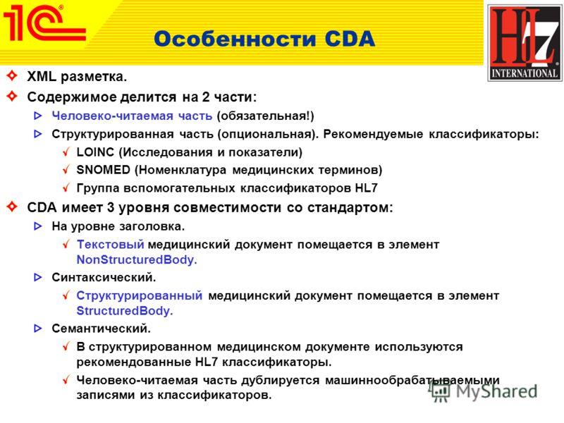 Особенности CDA XML разметка. Содержимое делится на 2 части: Человеко-читаемая часть (обязательная!) Структурированная часть (опциональная). Рекомендуемые классификаторы: LOINC (Исследования и показатели) SNOMED (Номенклатура медицинских терминов) Гр