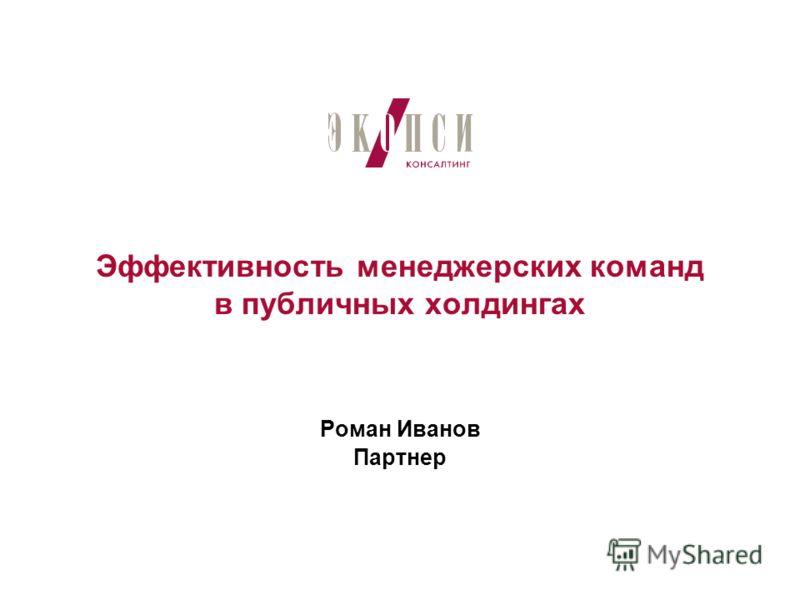 Эффективность менеджерских команд в публичных холдингах Роман Иванов Партнер
