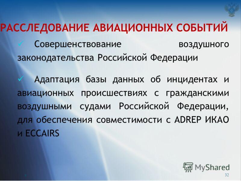 РАССЛЕДОВАНИЕ АВИАЦИОННЫХ СОБЫТИЙ Совершенствование воздушного законодательства Российской Федерации Адаптация базы данных об инцидентах и авиационных происшествиях с гражданскими воздушными судами Российской Федерации, для обеспечения совместимости