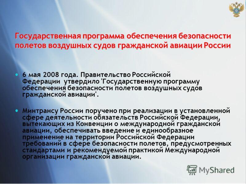 Государственная программа обеспечения безопасности полетов воздушных судов гражданской авиации России 6 мая 2008 года. Правительство Российской Федерации утвердило 'Государственную программу обеспечения безопасности полетов воздушных судов гражданско