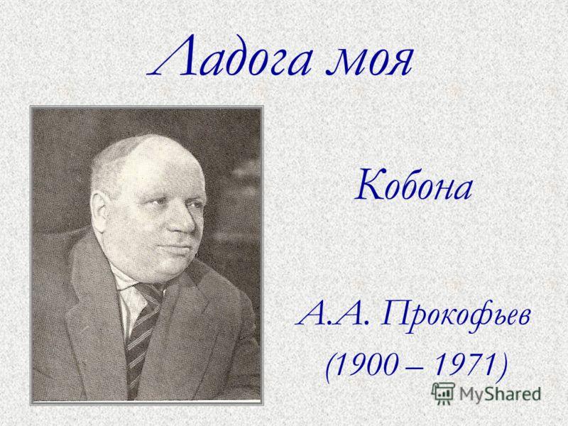 Ладога моя Кобона А.А. Прокофьев (1900 – 1971)