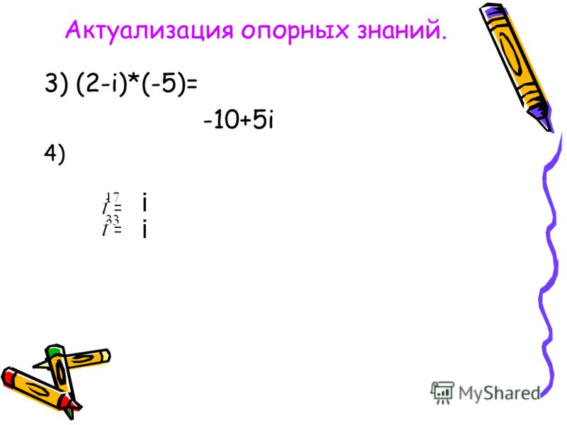3) (2-i)*(-5)= -10+5i 4) i i