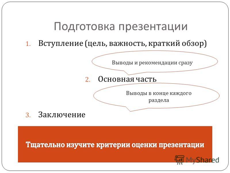 Подготовка презентации 1. Вступление ( цель, важность, краткий обзор ) 2. Основная часть 3. Заключение ос Выводы и рекомендации сразу Выводы в конце каждого раздела