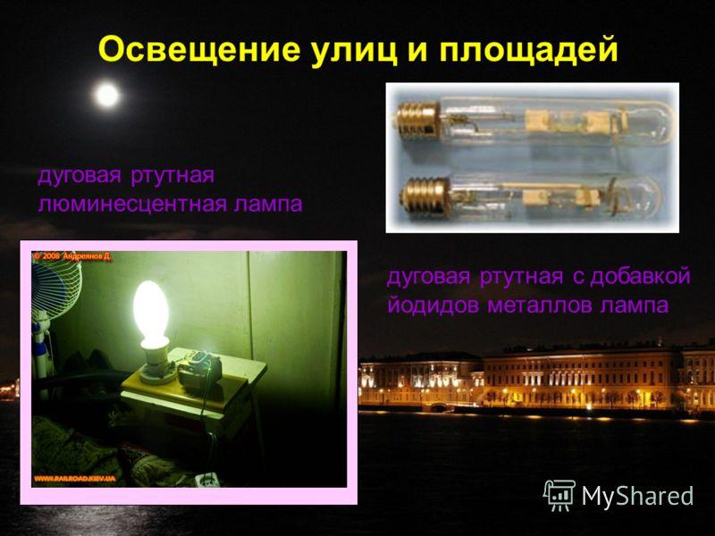 Освещение улиц и площадей дуговая ртутная люминесцентная лампа дуговая ртутная с добавкой йодидов металлов лампа