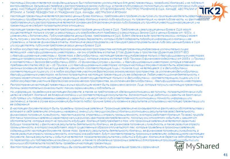 41 Настоящий документ является конфиденциальным, был подготовлен исключительно для целей презентации, проводимой Компанией, и не подлежит воспроизведению, дальнейшей передаче и распространению какому-либо лицу, а также опубликованию (полностью или ча