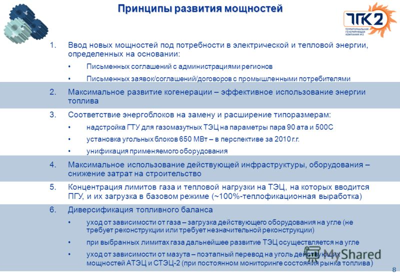 8 Принципы развития мощностей 1.Ввод новых мощностей под потребности в электрической и тепловой энергии, определенных на основании: Письменных соглашений с администрациями регионов Письменных заявок/соглашений/договоров с промышленными потребителями