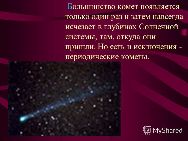 Большинство комет появляется только один раз и затем навсегда исчезает в глубинах Солнечной системы, там, откуда они пришли. Но есть и исключения - периодические кометы.