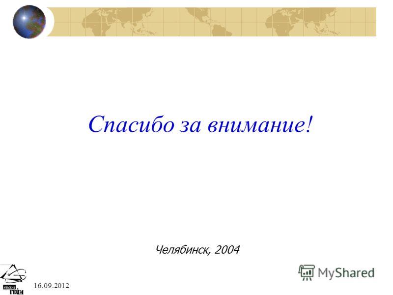 16.09.2012 Спасибо за внимание! Челябинск, 2004