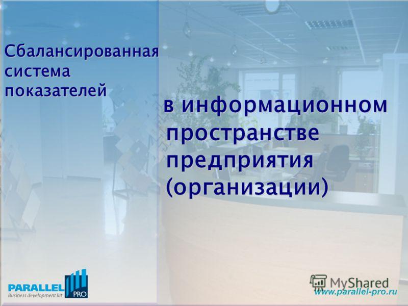 www.parallel-pro.ru в информационном пространстве предприятия (организации) в информационном пространстве предприятия (организации) Сбалансированная система показателей