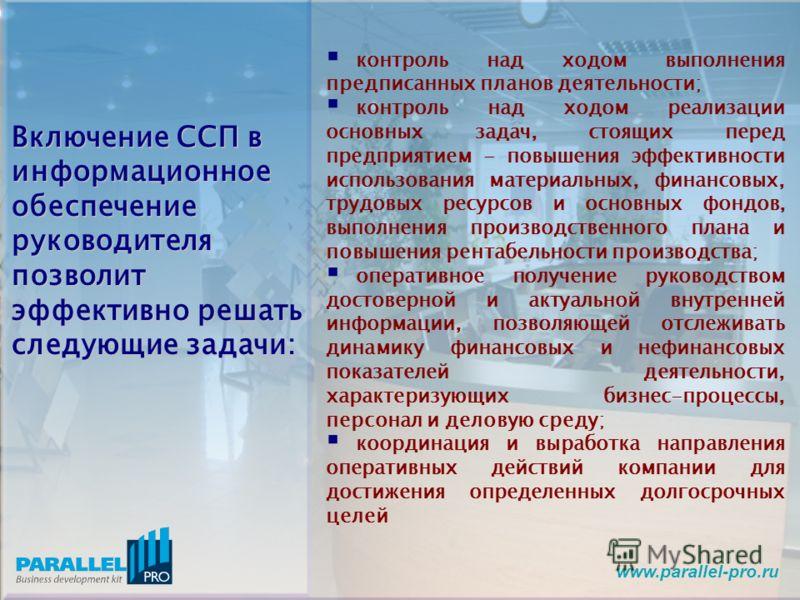 www.parallel-pro.ru контроль над ходом выполнения предписанных планов деятельности; контроль над ходом реализации основных задач, стоящих перед предприятием - повышения эффективности использования материальных, финансовых, трудовых ресурсов и основны