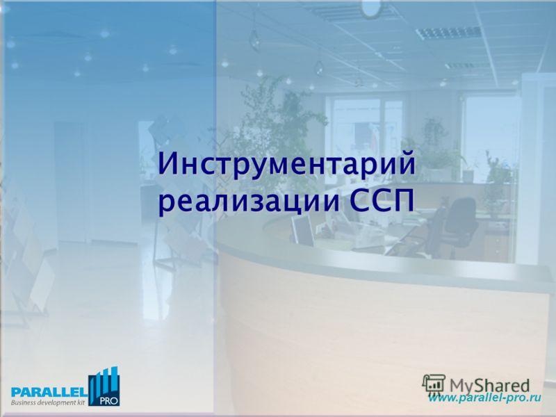 www.parallel-pro.ru Инструментарий реализации ССП