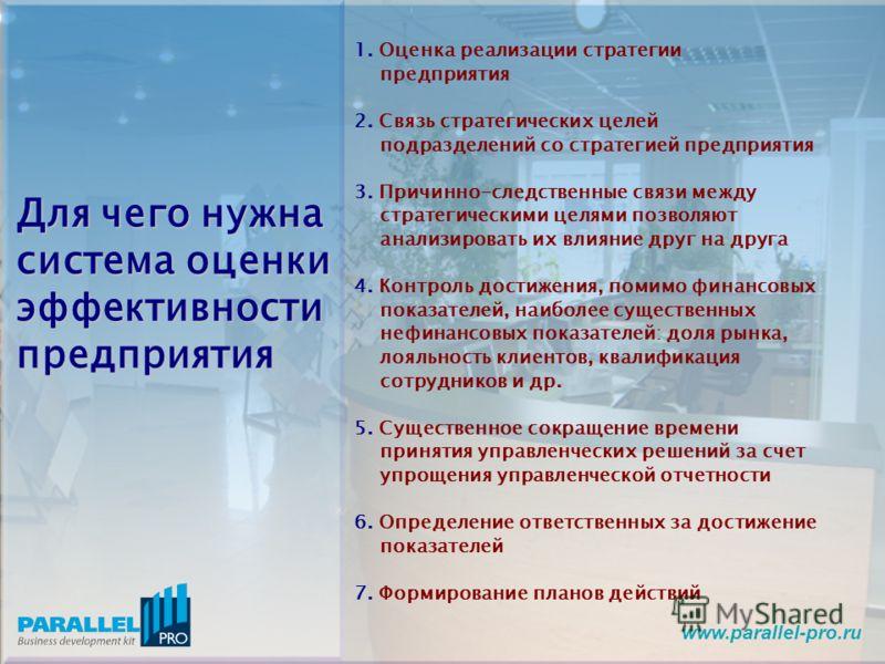 www.parallel-pro.ru Для чего нужна система оценки эффективности предприятия 1. Оценка реализации стратегии предприятия 2. Связь стратегических целей подразделений со стратегией предприятия 3. Причинно-следственные связи между стратегическими целями п