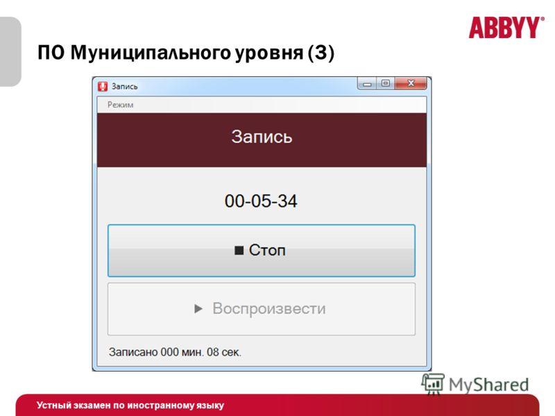 Устный экзамен по иностранному языку ПО Муниципального уровня (3)