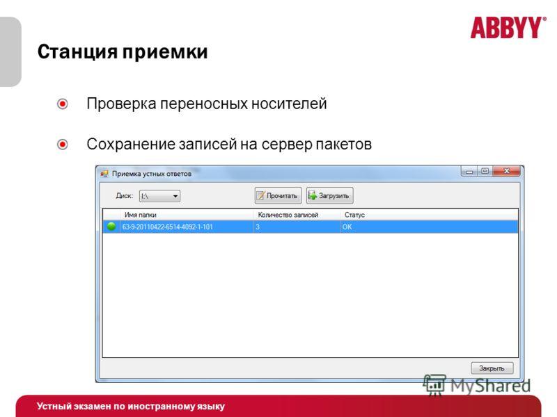 Устный экзамен по иностранному языку Станция приемки Проверка переносных носителей Сохранение записей на сервер пакетов