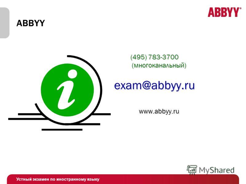 Устный экзамен по иностранному языку ABBYY (495) 783-3700 (многоканальный) exam@abbyy.ru www.abbyy.ru