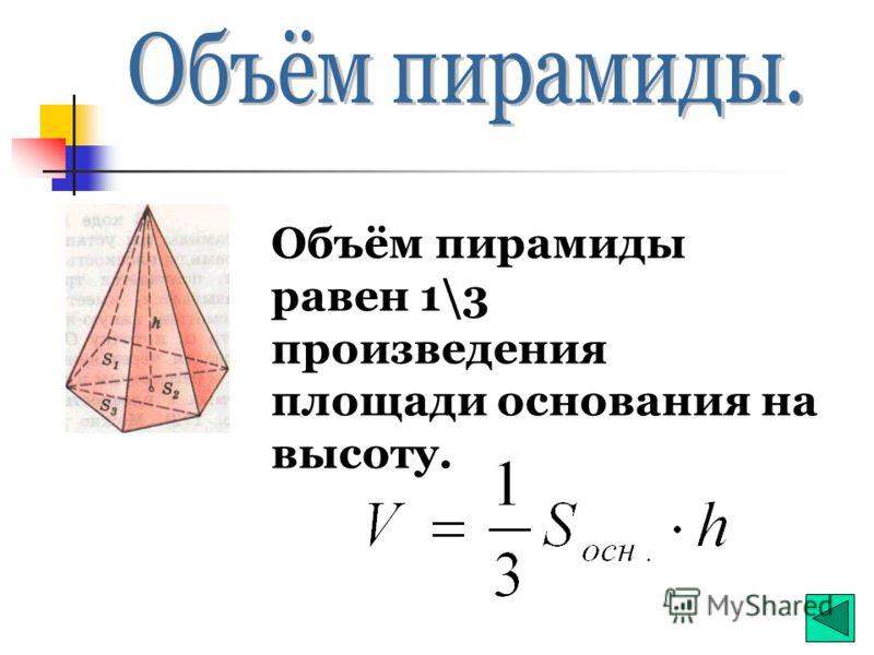 Объём усечённого конуса, высота которого h, а площади основания равны S и S 1 вычисляется по формуле