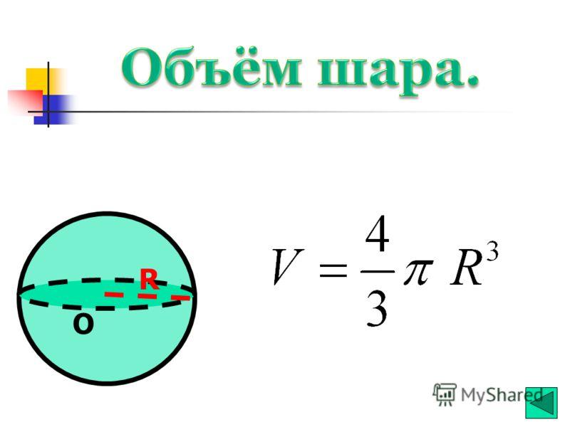 Объём усечённой пирамиды, высота которой h, а площади основания равны S и S 1, вычисляется по формуле