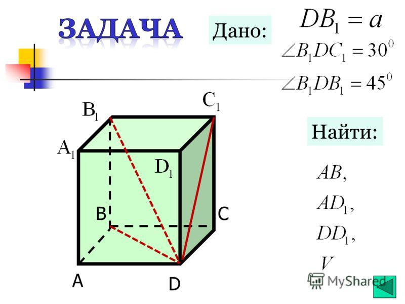 Диагональ прямоугольного параллелепипеда равна а и составляет угол в 30 градусов с плоскостью боковой грани и угол в 45 градусов с плоскостью основания. 1.Объяснить, как построить угол между диагональю параллелепипеда и плоскостью боковой грани. 2.Об