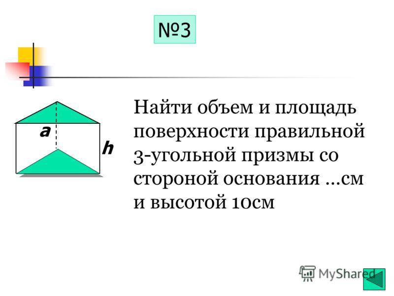 2 В единичном кубе вырезали призму со стороной основания 0,… и боковым ребром 1. Найти объем оставшейся части куба.