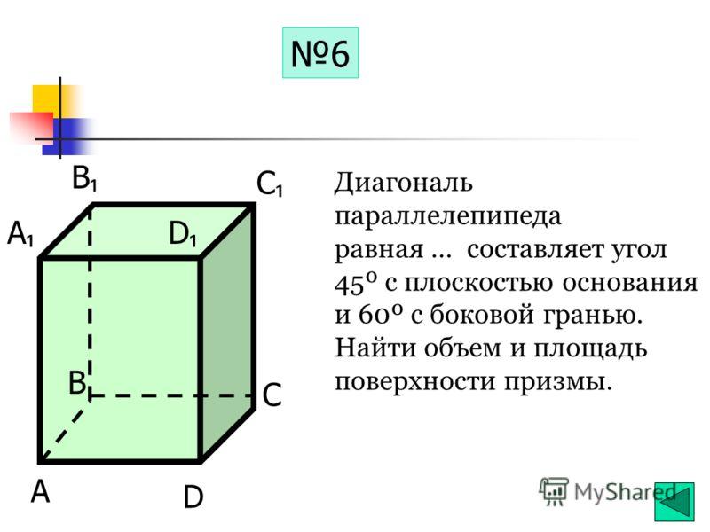 5 Ребро куба равно 6. На сколько его нужно увеличить, чтобы площадь поверхности увеличилась на …