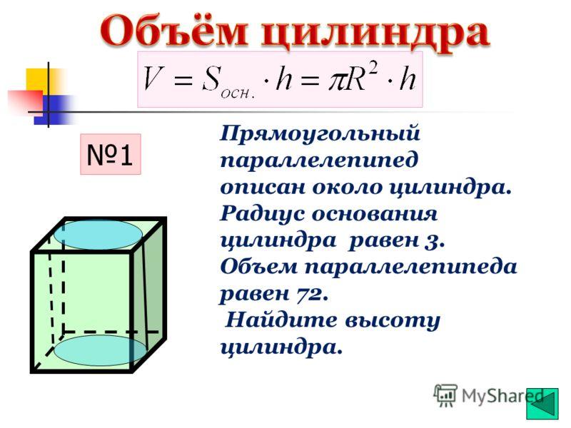 A B С D B С D A Диагональ параллелепипеда равная … составляет угол 45º с плоскостью основания и 60º с боковой гранью. Найти объем и площадь поверхности призмы. 6