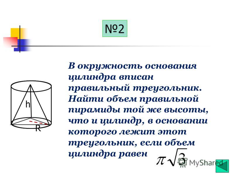 1 Цилиндр и конус имеют общее основание и высоту. Найдите объем цилиндра, если объем конуса равен 15.