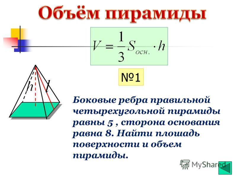 10 6 30º Найти объем части конуса, изображенной на рисунке. В ответе укажите значение величины 5