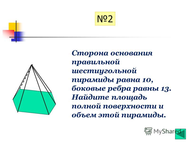 Боковые ребра правильной четырехугольной пирамиды равны 5, сторона основания равна 8. Найти плошадь поверхности и объем пирамиды. 1