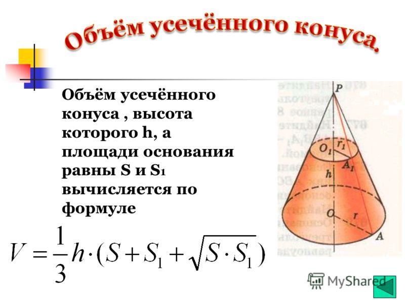 Объём конуса равен одной трети произведения площади основания на высоту.