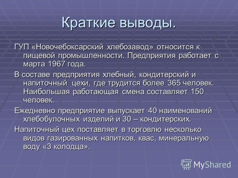 Краткие выводы. ГУП «Новочебоксарский хлебозавод» относится к пищевой промышленности. Предприятия работает с марта 1967 года. В составе предприятия хлебный, кондитерский и напиточный цехи, где трудится более 365 человек. Наибольшая работающая смена с