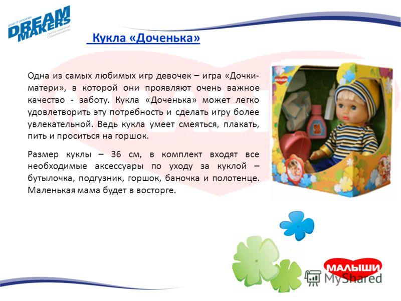 Кукла «Доченька» Одна из самых любимых игр девочек – игра «Дочки- матери», в которой они проявляют очень важное качество - заботу. Кукла «Доченька» может легко удовлетворить эту потребность и сделать игру более увлекательной. Ведь кукла умеет смеятьс