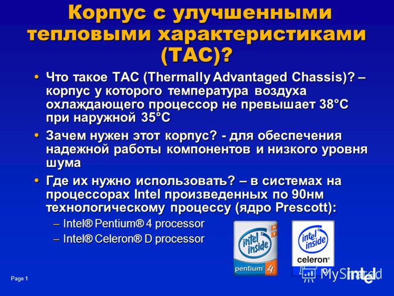 Page 1 Корпус с улучшенными тепловыми характеристиками (TAC)? Корпус с улучшенными тепловыми характеристиками (TAC)? Что такое TAC (Thermally Advantaged Chassis)? – корпус у которого температура воздуха охлаждающего процессор не превышает 38°С при на