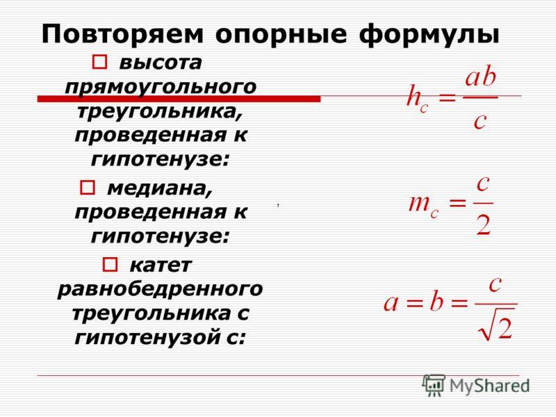 Повторяем опорные формулы высота прямоугольного треугольника, проведенная к гипотенузе: медиана, проведенная к гипотенузе: катет равнобедренного треугольника с гипотенузой с:,