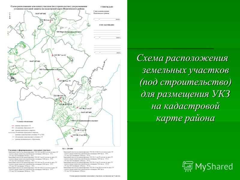 Схема расположения земельных участков (под строительство) для размещения УКЗ на кадастровой карте района Схема расположения земельных участков (под строительство) для размещения УКЗ на кадастровой карте района