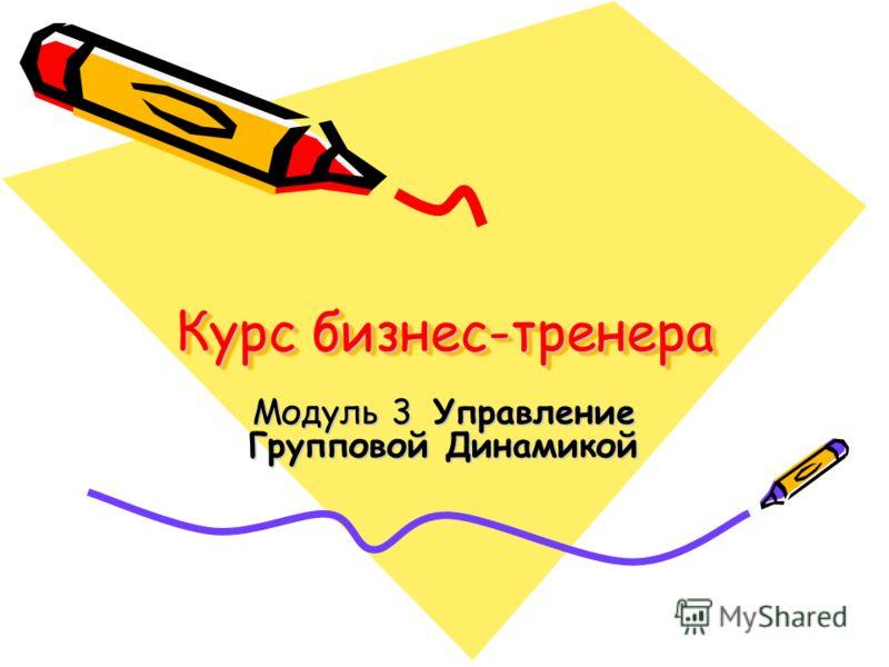 Курс бизнес-тренера Модуль 3 Управление Групповой Динамикой