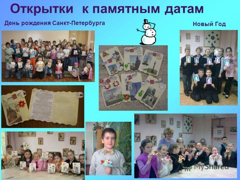 Новый Год Открытки к памятным датам День рождения Санкт-Петербурга