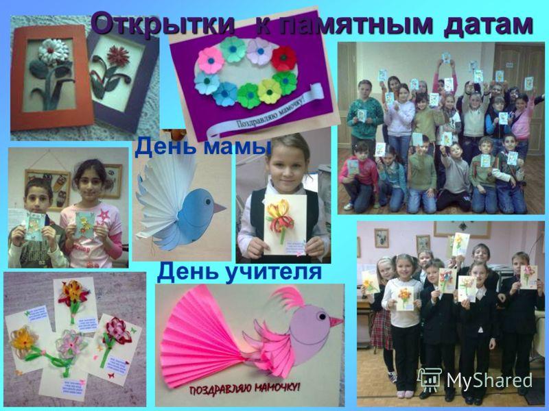 День учителя Открытки к памятным датам День мамы