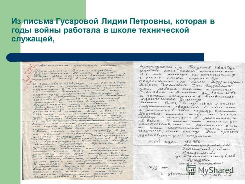 Из письма Гусаровой Лидии Петровны, которая в годы войны работала в школе технической служащей,