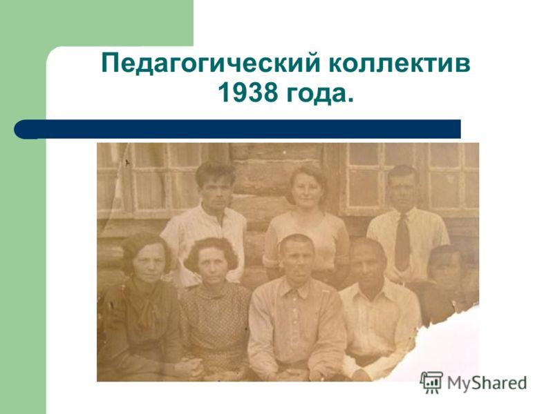 Педагогический коллектив 1938 года.