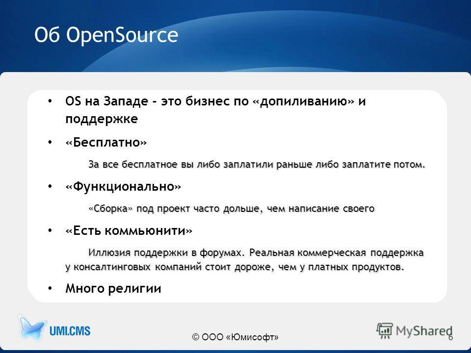6 Об OpenSource OS на Западе - это бизнес по «допиливанию» и поддержке «Бесплатно» За все бесплатное вы либо заплатили раньше либо заплатите потом. «Функционально» «Сборка» под проект часто дольше, чем написание своего «Есть коммьюнити» Иллюзия подде