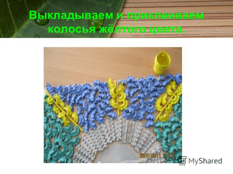 Выкладываем и приклеиваем колосья жёлтого цвета.