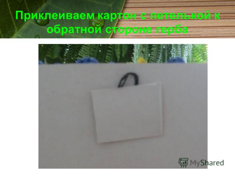 Приклеиваем картон с петелькой к обратной стороне герба