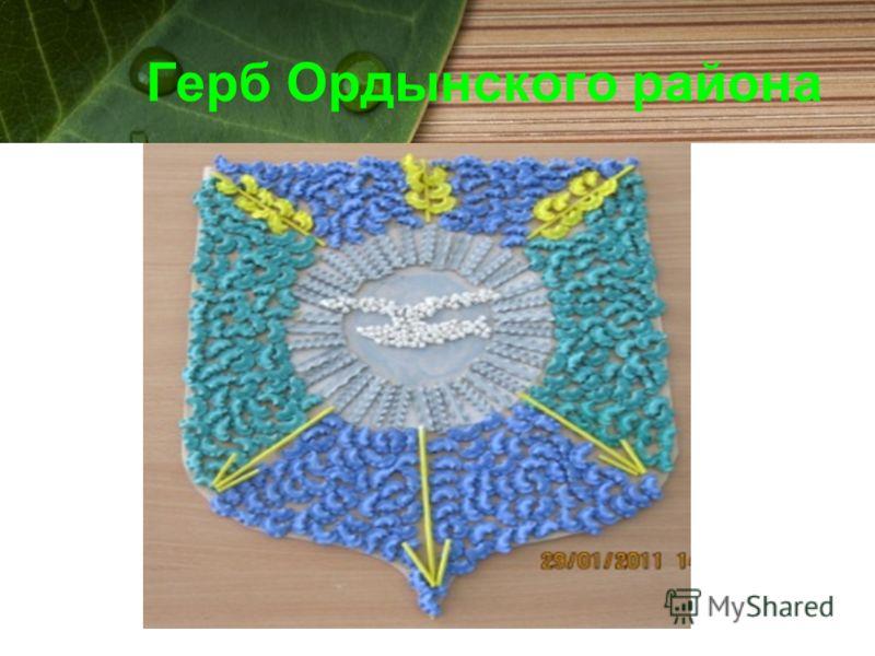 Герб Ордынского района