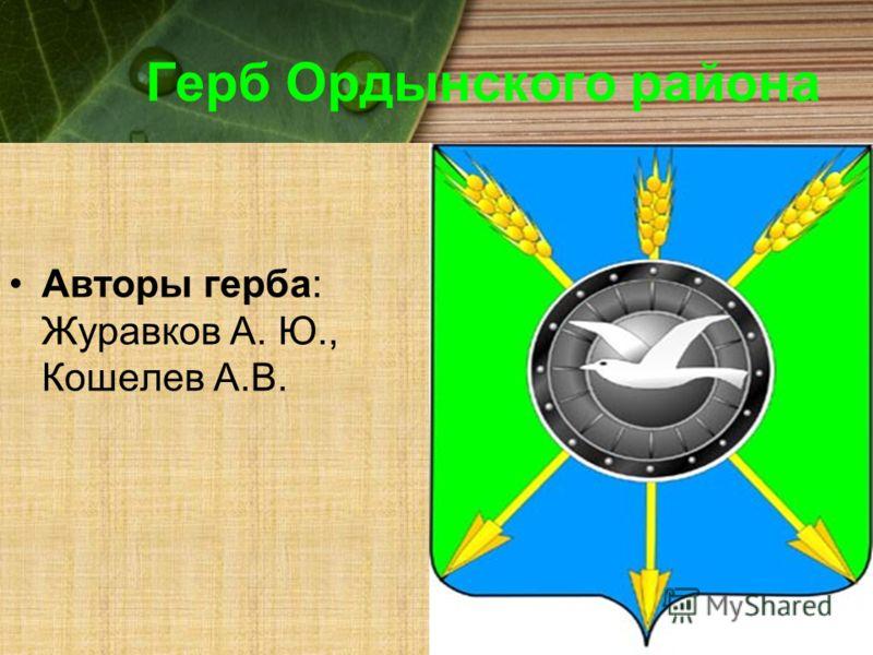 Герб Ордынского района Авторы герба: Журавков А. Ю., Кошелев А.В.
