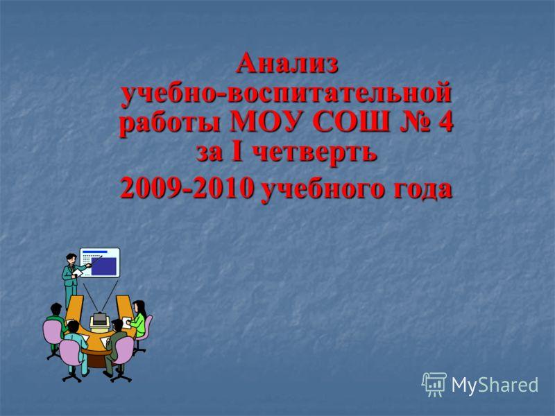 Анализ учебно-воспитательной работы МОУ СОШ 4 за I четверть 2009-2010 учебного года