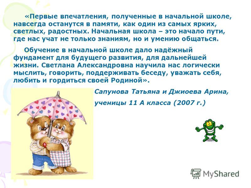 «Мой сын в начальной школе учился по системе Л.В.Занкова. Обучаясь по этой системе, он получил много знаний по истории, географии, естествознанию, научился работать со словарями, справочниками, делать выписки. Научился критически оценивать поступки и